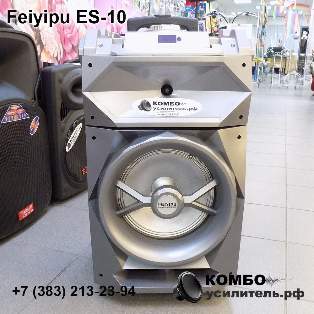 Отзыв: Колонка Feiyipu ES-10 - Звёзд с неба не хватает, для мини дискотек и утренников сойдёт., Kombousilitel.ru