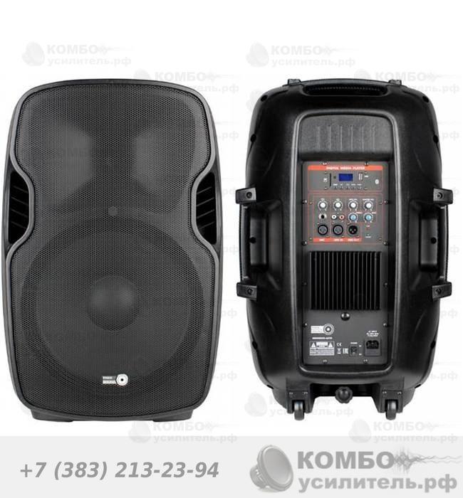FREE SOUND BOOMBOX-15UB, Купить Kombousilitel.ru, Активная акустика (Комбоусилитель)