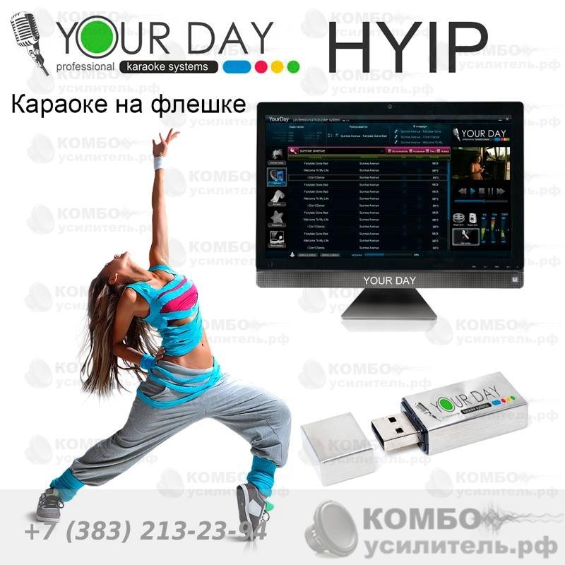 Караоке на флешке YourDay HYIP (Хайп), Купить Kombousilitel.ru, Караоке система