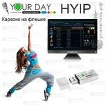 Караоке на флешке YourDay HYIP (Хайп), Купить Kombousilitel.ru, Караоке система YOUR DAY